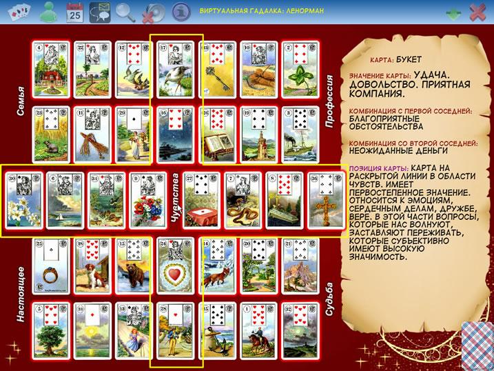 Карты гадания скачать бесплатно таро карты купить 78 дверей